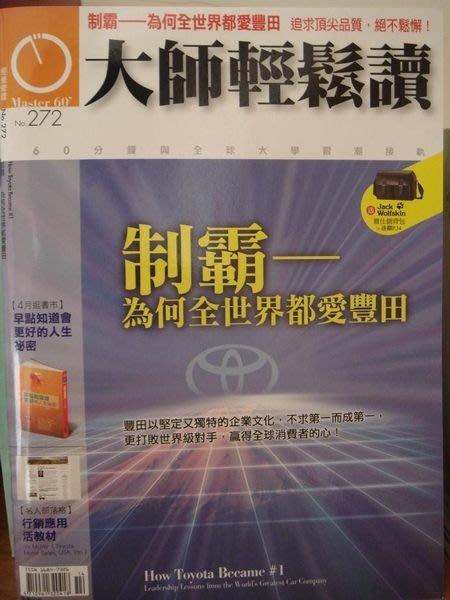 近全新經營管裡雜誌【大師輕鬆讀】第 272 期,無底價!免運費!