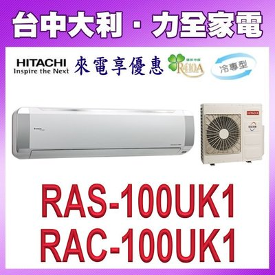 A15【台中 專攻冷氣專業技術】【HITACHI日立】定速冷氣【RAS-100UK1/RAC-100UK1】安裝另計