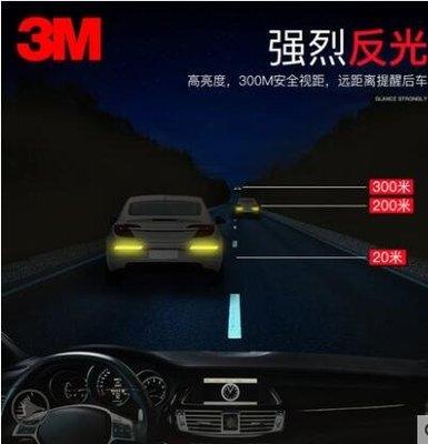 3M汽車貼紙反光貼裝飾條夜光車身3D立體改裝劃痕遮擋創意個性車尾