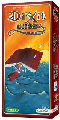 【正版桌遊】Dixit 2 妙語說書人2:探尋擴充-繁體中文版 Quest《情節。妙不可言》