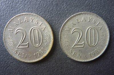 [小章寶店]  1元起標/運費不合併/  馬來西亞1981.1988年(20分)錢幣.(2枚合拍).(美品.保真).