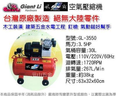 【元山五金】台灣製GIANTLI 風霸 GL-3550 3.5HP 50L 110V/220V空壓機 空氣壓縮機 保固