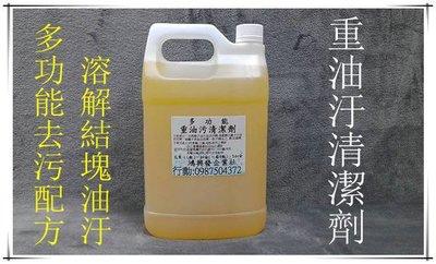 {{鴻興發}}~五送一~重油污清潔劑~引擎清潔劑~重油垢清潔劑~紅藥水加強版~黃藥水