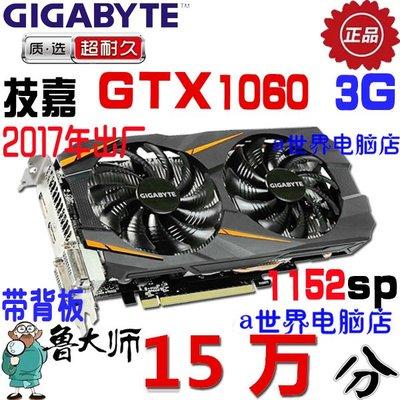 @喵喵小店 新款華碩 技嘉 GTX1060 3G 5G 6G 游戲顯卡 二手吃雞電競 影馳1070 8G
