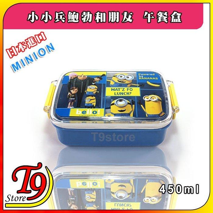【T9store】日本製 Minions (小小兵鮑勃和朋友) 午餐盒 便當盒 (450ml)