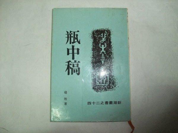民國66年出版 瓶中稿 楊牧 新潮叢書