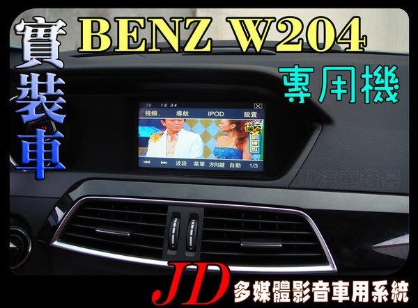【JD 新北 桃園】BENZ W204 專用機。PAPAGO 導航王 HD數位電視 360度環景系統 BSM盲區偵測 倒車顯影 手機鏡像。實車安裝 實裝車