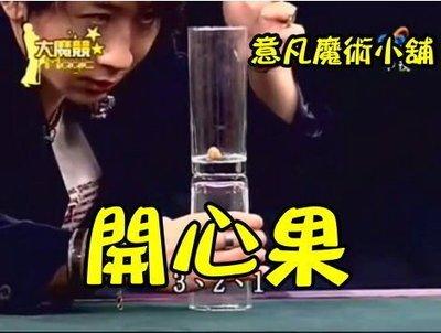 【意凡魔術小舖】魔術道具 劉謙開心果穿越 完整道具版 馬上上手魔術