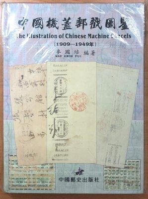 [天地居] 中國機蓋郵戳圖鑑(1909-1949) 麥國培著 工具書