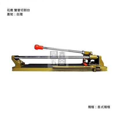 花鹿培林雙管磁磚切台 470mm 切割機 手動切台 培林迴轉刃 磁磚切割機 磁磚切割機器 台灣製