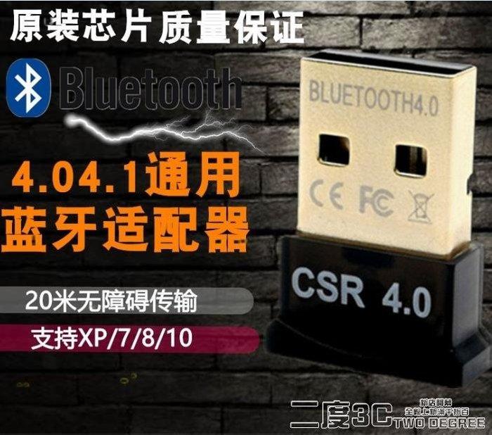 藍芽適配器 usb音響藍芽適配器有線音箱變無線免驅籃牙藍芽裁車載蘭牙接收器