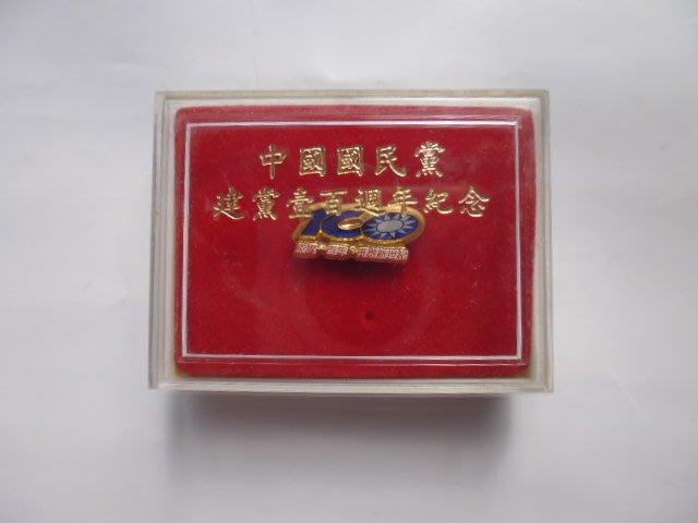 ///李仔糖紀念品*國民黨建黨100週年紀念章=附盒子(k361-2)