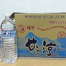 埔里甘之淳好水(一箱12入/1500CC)//礦泉水//杯水 //瓶裝水//飲用水