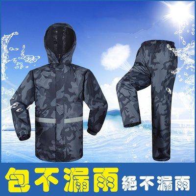 【購物百分百】男女 加大加厚 雨衣雨褲 分體套裝 兩件式風雨衣雨披 防水防寒防風 電動車/自行車/摩托車 迷彩-興