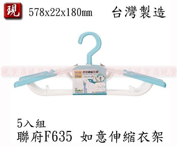 【現貨商】(滿千免運/非偏遠/山區{1件內})聯府 藍色 (5入)如意伸縮衣架 F635 領帶架 圍裙架 晾衣架 伸縮架
