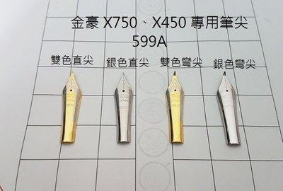 ☆艾力客生活工坊☆016-31 金豪筆尖 鋼筆 筆尖(金豪159、X750、X450、599A適用)