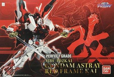 【鋼普拉】現貨特價 BANDAI 鋼彈 PG 紅色異端 紅色機改 紅異端改 含武裝大劍 雙刀菊一文字與虎徹 附支架