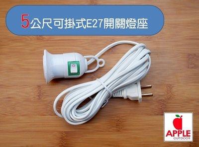 【AppleOutdoor】SD-368 5米 E27開關燈座 加長不加價 5公尺 5M 電源線