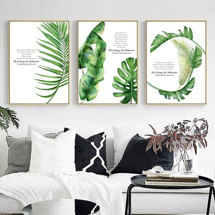 北欧现代简约小清新植物绿植水彩手绘叶子装饰画画芯微喷打印画心(不含框)