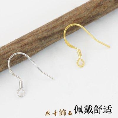 原音飾品耳環diy配件銀耳鉤 長久保色不過敏鍍金耳勾鉤子耳墜耳飾自制材料
