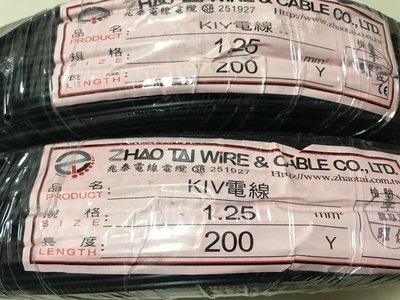 兆泰 PVC 細蕊單芯線。黑。1.25mm平方。 PVC控制電纜、PVC多芯控制電纜 電線200M