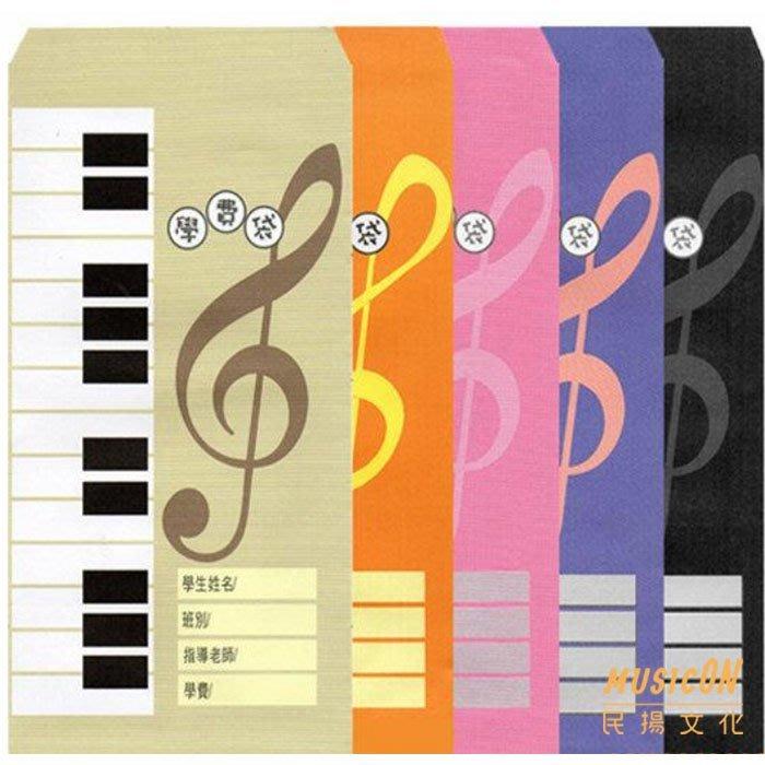 【民揚樂器】文具 學費袋 高音譜鋼琴鍵盤圖案 五色可選收費袋