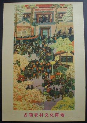 文革宣傳畫海報--80