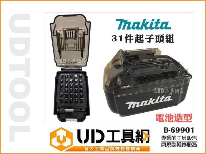 @UD工具網@ 牧田 電池盒造型 31件起子頭組 起子頭套裝 起子組 B-69901 公司貨 Bosch Go 可用