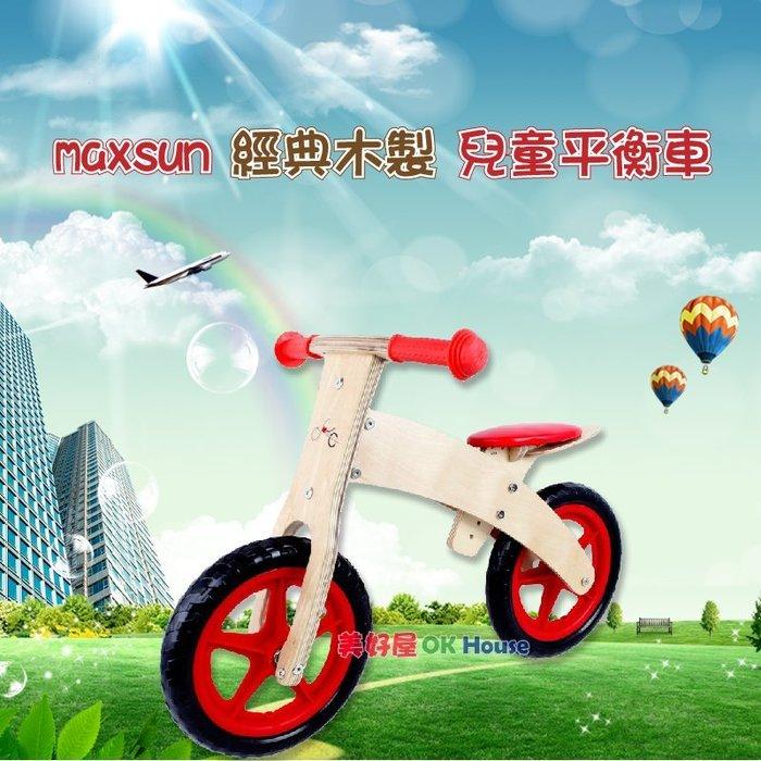 【美好屋OK House】maxsun 經典木製兒童平衡車/滑步車/學步車/非 hipkids/平衡車/玩具車/木製童車