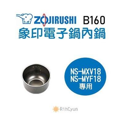 【日群】象印原廠電子鍋內鍋 ZP-B160 適用 NS-MXV18 NS-MYF18