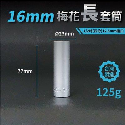 可超取~16mm梅花長套筒/1/2吋(12.5mm)接口/四分/鉻釩鋼/五金/扳手/工具/汽修/維修/汽機車維修