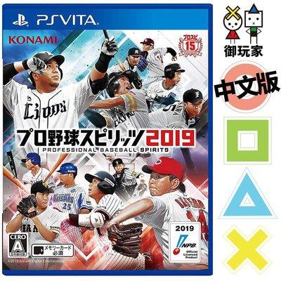 PSVita 職棒野球魂 2019日文版 7/18發售[PV20061]