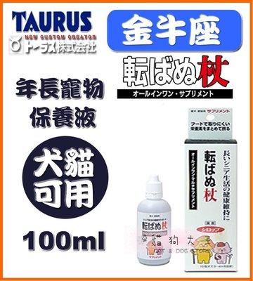 **貓狗大王**日本 金牛座 - 年長寵物保養液 犬貓用 100ml 《液體型態好吸收》