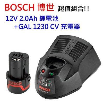 【含稅】BOSCH博世 附保卡 原廠 12V 2.0Ah鋰電池+GAL 1230 CV 充電器 組合 單鋰電