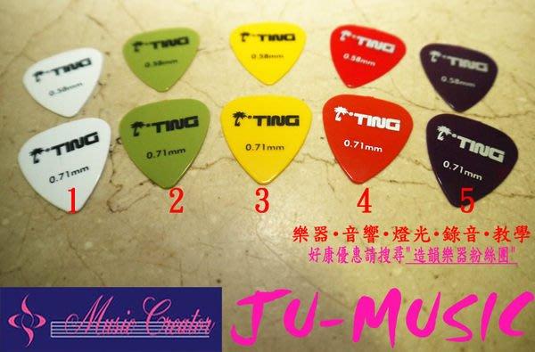 造韻樂器音響- JU-MUSIC - Ting 電吉他 木吉他 彈片 PICK 彩色系列 5片一組