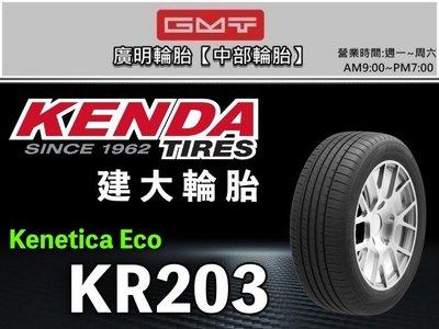 【廣明輪胎】建大輪胎 KENDA KR203 205/65-15 完工價 四輪送3D定位 #瑪吉斯 #南港 #普利司通