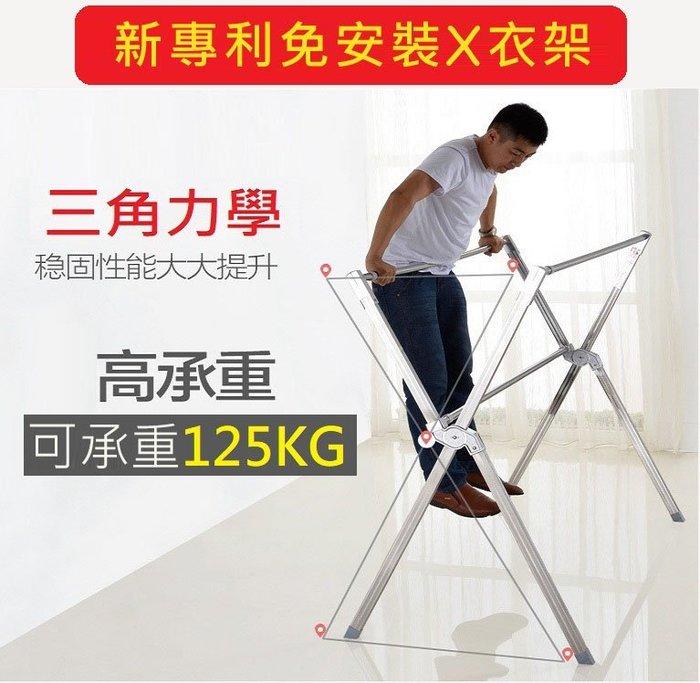 『熱銷現貨』 最新專利 免安裝X衣架   2.4 M 加長型~方管不鏽鋼~伸 縮 曬衣架
