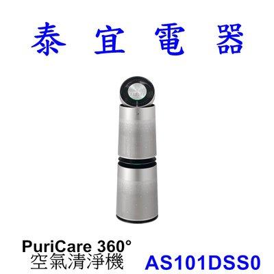 【泰宜電器】LG 樂金 AS101DSS0 PuriCare 360°空氣清淨機 寵物功能增加版(雙層)