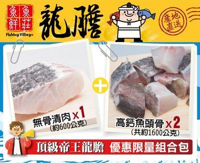【魚莊魚鮮】台灣頂級帝王龍膽石斑 清肉塊+魚頭骨丁超值組合 營養滿分 真空包裝分切 養殖戶直營現撈 產地直送