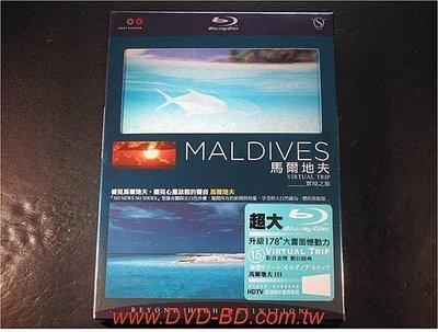 [藍光BD] - 實境之旅 : 馬爾地夫 MALDIVES ( 日本高清畫質製作 - 台灣發行 )