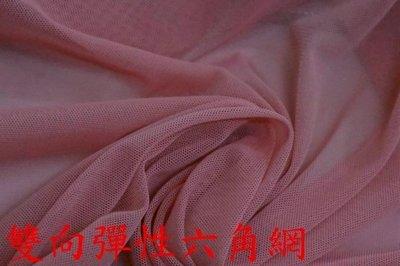 ~便宜地帶~深粉紅色雙向彈性六角網10尺100元出清~可做裙子.窗紗.蚊帳.佈置(150*300公分) 桃園市