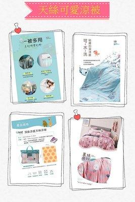 頂級涼感天絲 可愛涼被+3M專利吸濕排汗防蟎抗菌 (100*120CM) 附提袋