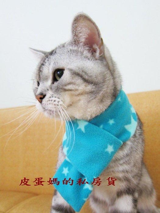 【皮蛋媽的私房貨】MIT純手工☆寵物圍巾☆星星小熊-STAR-BEAR貓咪/狗狗領巾❤SCARF/短絨毛-暖暖圍巾-圍脖