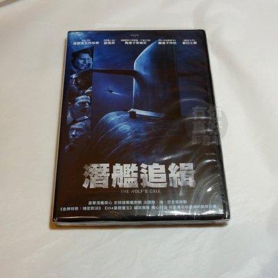 全新歐美影片《潛艦追緝》DVD 歐馬希 弗朗索瓦西維爾 赫達卡特伯 馬修卡索維茲 寶拉比爾
