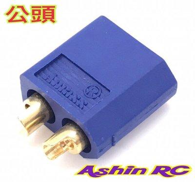 AMASS正品 公頭XT60插 (藍色款)