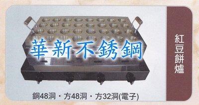 新 電子式四角48洞紅豆餅爐組(紅銅) 專營商用設備 廚房規劃 冷飲吧檯 早餐店面規劃 央廚設備 價錢請來電或詢問