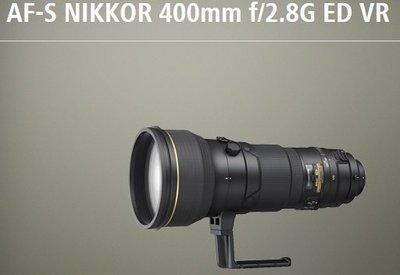 【日產旗艦】Nikon AF-S 400mm F2.8 G ED VR F2.8G 公司貨 飛羽 望遠