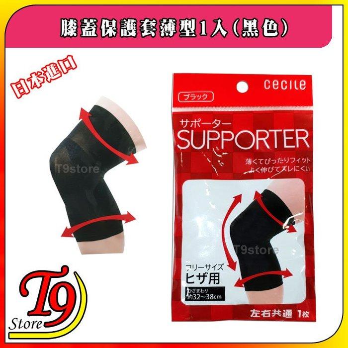 【T9store】日本進口 Cecile 膝蓋保護套薄型1入黑色(保護膝蓋)