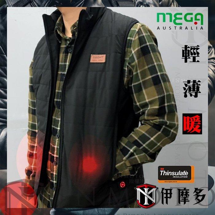 伊摩多※MEGA COOUV 最新美國3M科技電熱背心 防風防撥水 附鋰電池 三段溫控 輕薄暖好穿搭
