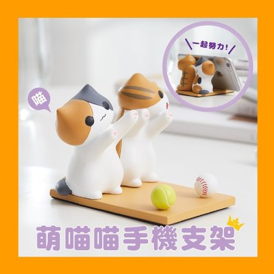 可愛貓咪手機架懶人手機架追劇神器手機座充架橘貓灰貓三花貓-多款【AAA5339】